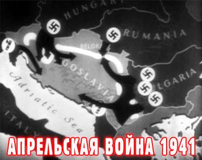 http://www.zlocininadsrbima.com/SLIKE/RUS/ZLOCINI/1941-1945/AprilskiRat41ru.jpg